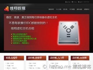 WeiXiangHost – 维翔数据 5折团主机