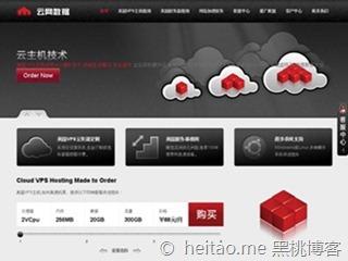 云网数据 – 半周年6折促销,1G/50GB/1TB/3IP/WebNX/148元月付