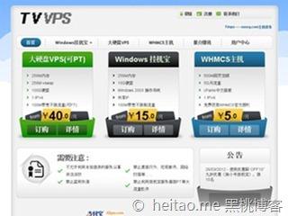 TVVPS – 五一特惠/1G/1G/100G/OVZ/PT专用/7.5折/月付48.75元