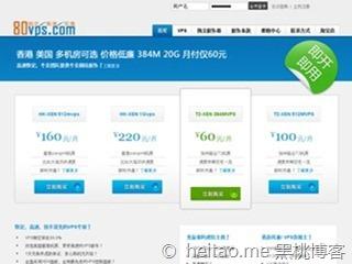 80VPS – 凤凰城新上架服务器终身8折促销,512M Xen月付48元