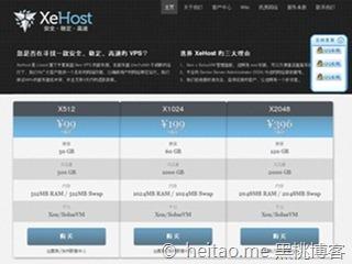 XeHost – 月付99元电信直连洛杉矶ChinaCache机房,512M XEN