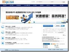 80VPS- 五折 512M 37.5元/月 1G 50元/月
