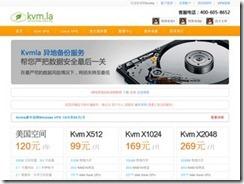KVMLA – 新年促销 圣何塞机房Xen 512M Linux