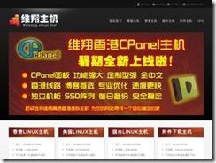 维翔主机 – 新上线香港Cpanel主机 500M年付104元