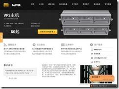 GetVM – 终身4折圣何塞1G 50G 6M无限 2IP月付60元