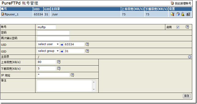 【LNMP教程】LNMP下FTP服务器的安装和使用(Pureftpd和Proftpd)