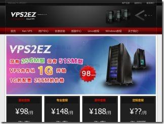 #香港VPS@VPS2EZ - 月付59.5元 xen 1G 40G 1M不限 香港沙田